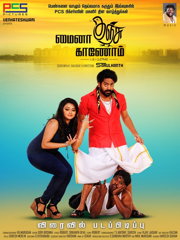 Myna-Kunja-Kaanom-movie-posters-3